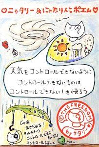 天気も人の心もコントロールできないというイラストポエム