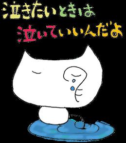 泣きたい時は泣いていいというイラスト